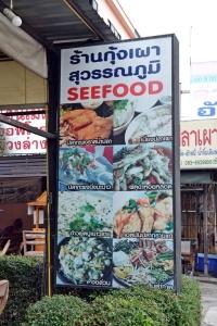 seefood sign